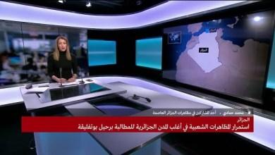 Photo of فيديو/مقال: مظاهرات ليلية في عدة مدن الجزائر احتجاجا على ترشح بوتفليقة لعهدة خامسة