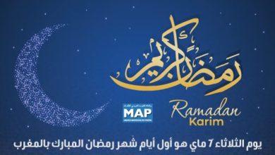 Photo of المغرب: فاتح رمضان المعظم بعد غد الثلاثاء
