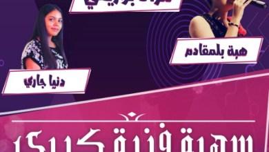 Photo of آسفي: حفل فني مميز بمدينة الثقافة والفنون