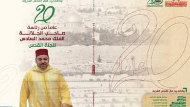 Photo of وكالة بيت مال القدس تصدرا تقريرا يرصد جهود جلالة الملك على رأس لجنة القدس خلال العقدين الأخيرين