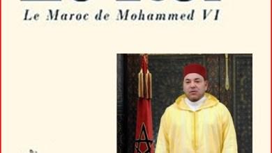 """Photo of """"الملك..مغرب محمد السادس"""" كتاب لفهم المملكة بعيدا عن الصور النمطية"""