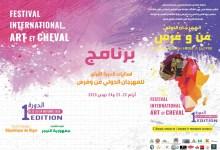 "Photo of المهرجان الدولي ""فن وفرس"" يحتفي بإفريقيا ويكرم النيجر"