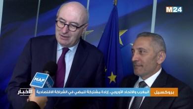 Photo of بروكسيل: المغرب والاتحاد الأوروبي.. إرادة مشتركة للمضي في الشراكة الاقتصادية