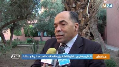 Photo of مراكش: نقاش مغاربي بشأن التشغيل وإشكالات السلم في المنطقة