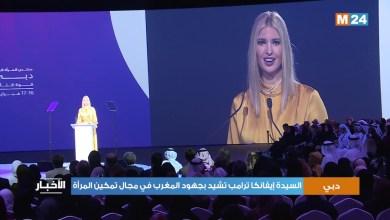 Photo of فيديو: إيفانكا ترامب تشيد بجهود المغرب في مجال تمكين المرأة