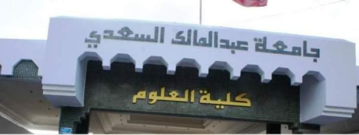 Photo of طلبة كلية العلوم بتطوان يكسرون قرار مقاطعة الدروس ويلتحقون بأقسامهم