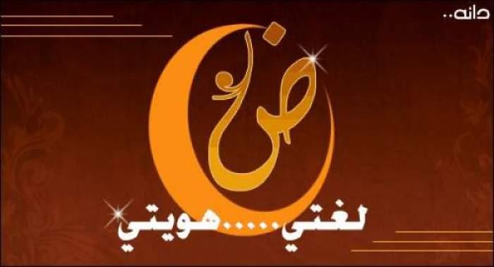 Photo of تفعيل الدارجة في المناهج التربوية ظهير بربري جديد