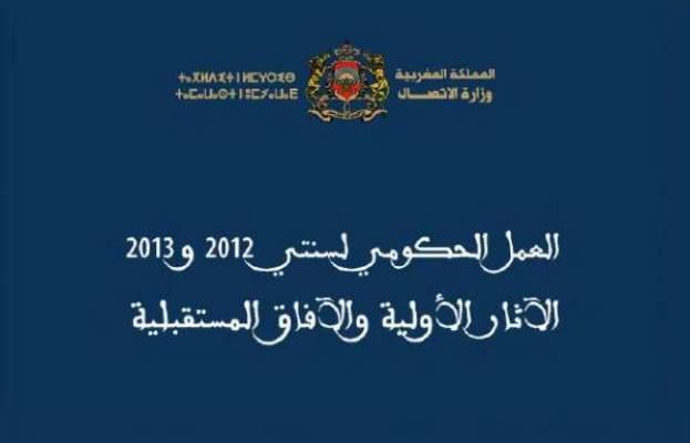 "Photo of تقرير حول ""العمل الحكومي برسم 2012 و2013: الآثار الأولية والآفاق المستقبلية (وثيقة)"