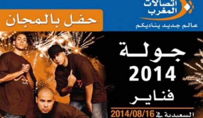 Photo of جولة اتصالات المغرب 2014: برنامج صيفي بألوان الطيف