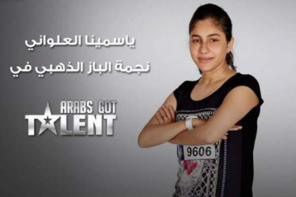 "Photo of ياسمينا تفضح ""Arabs Got Talent"""