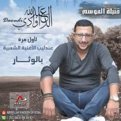 Photo of عبد الله الداودي يفاجئ جماهيره في ألبومه الجديد