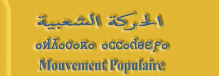 Photo of الفريق الحركي يعقد اجتماعه الأول بمجلس النواب برسم دورة  أكتوبر