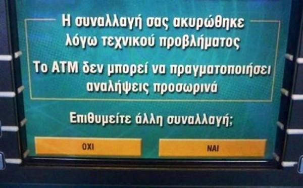 Photo prise par un internaute chypriote samedi 16 mars au matin. L'automate de sa banque ne délivre plus d'argent et affiche le message : «Votre transaction a été annulée en raison d'un problème technique. Ce Distributeur Automatique ne permet pas de retraits d'argent pour le moment.»