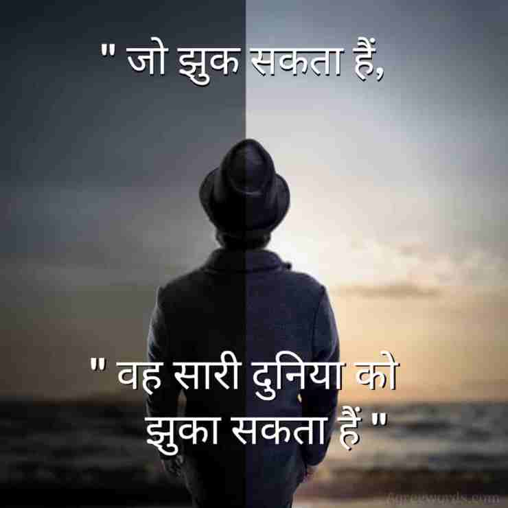 Good Thought in Hindi For  Whatsapp