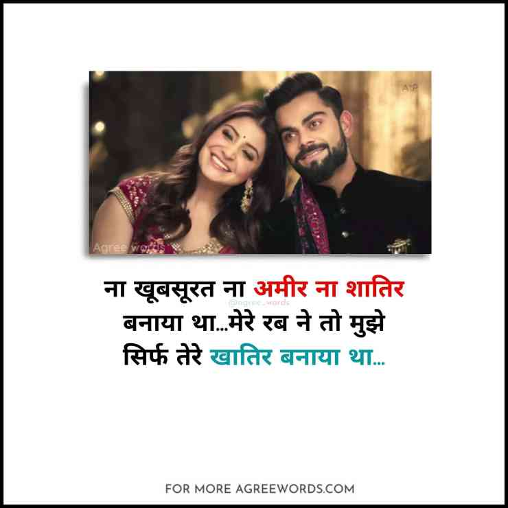 Love-Bhari-Shayari-for-him-her