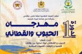 الدورة الأولى لمهرجان الحبوب و القطاني بقرية با محمد