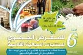 sixième édition de la foire régionale des produits du terroir à Taza