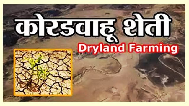 कोरडवाहू शेती- Dryland Farming
