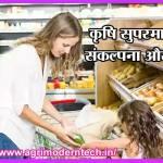 कृषि सुपरमार्केट : संकल्पना और संधि