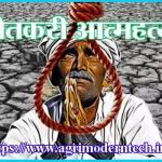 शेतकरी आत्महत्या