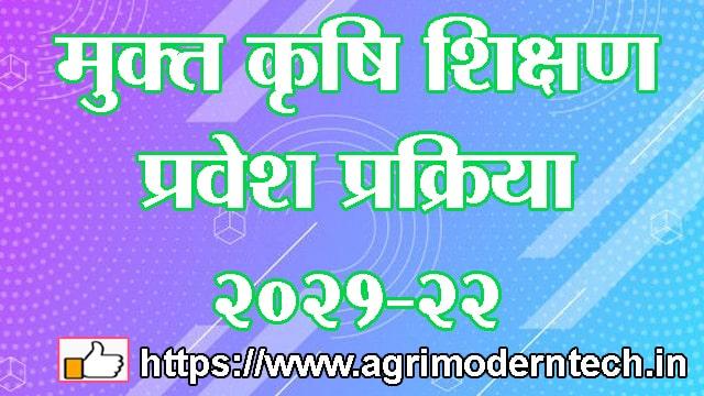 मुक्त कृषि शिक्षण प्रवेश प्रक्रिया-2021-22