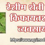 रेशीम शेती एक किफायतशीर व्यवसाय