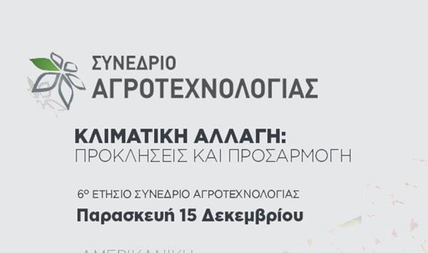 6o Συνέδριο Αγροτεχνολογίας   Παρασκευή 15 Δεκεμβρίου  Ελληνο-Αμερικανικό Επιμελητήριο