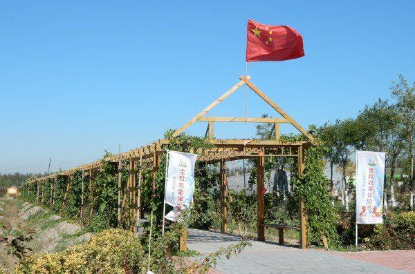 Qixin Ecological Garden en Tianjin