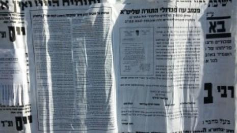 מכתב הרבנים.