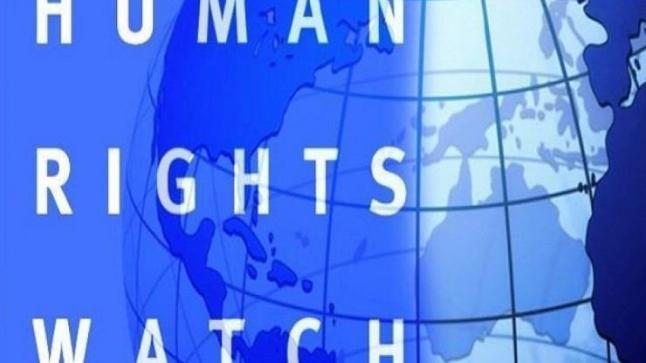 """المغرب يرد على تقرير لـ""""هيومن رايتس ووتش"""" حول حقوق الإنسان بالمملكة"""