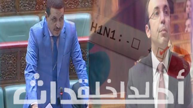 """البرلماني """"حمية"""" يُطالب وزير الصحة بتوفير اللقاحات بالمراكز الصحية لحماية المغاربة من """"H1 N1"""""""
