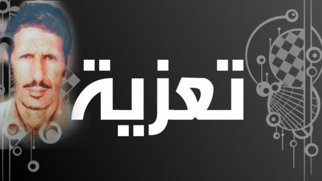 """تعزية إلى الزميل """"حمودي أهل ازريويل"""" في وفاة والده المرحوم """"بوصولة بن محمد الغالي بن سلام"""""""