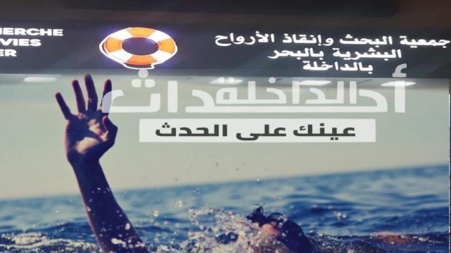 خطيــر .. جمعية البحث وإنقاذ الأرواح البشرية بالبحر بالداخلة تُهمل بحارًا تعرض للغرق ولم تتحرك لإنقاذه يغضب البحارة