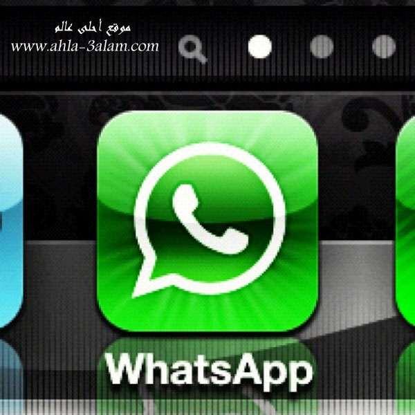 شرح  وتحميل برنامج WhatsApp