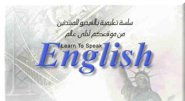بالفيديو تعليم اللغة الإنكليزي بسهولة للمبتدئين 3