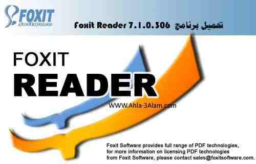 تحميل Foxit Reader 7.1.0.306 برنامج سريع لاستعراض ملفات PDF