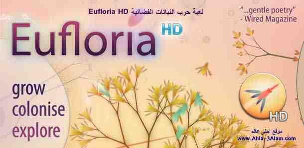لعبة Eufloria HD تطبيق اندرويد تحميل مجاني العبة كاملة