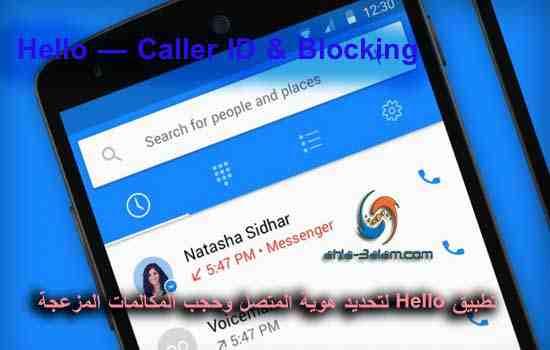 تطبيق Hello معرفة هوية المتصل و حجب المكالمات المزعجة