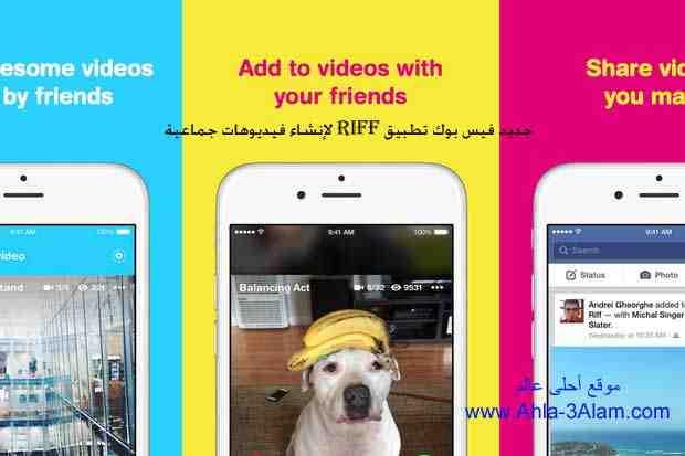 جديد فيس بوك تطبيق Riff لإنشاء فيديوهات جماعية