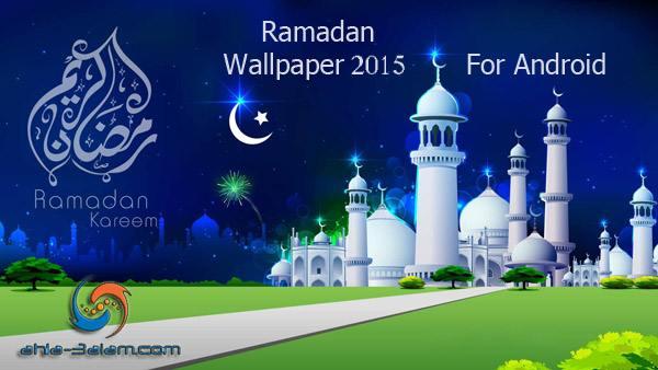افضل تطبيق خلفيات رمضان لاجهزة الاندرويد عالية الدقة