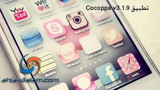 تغيير ثيمات الاندرويد مناسب للاطفال تحميل تطبيق Cocoppa