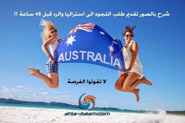 شرح بالصور تقديم طلب اللجوء الى استراليا والرد قبل 48 ساعة !!