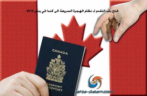 فتح باب التقدم لـ نظام الهجرة السريعة الى كندا في يناير 2015