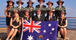 الاوراق المطلوبة لطب اللجوء الى استراليا بالتفصيل