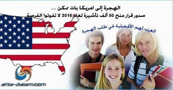 الهجرة إلى امريكا ممكنه بصدور قرار منح 50 ألف تأشيرة لعام 2016 لا تفوتوا الفرصة