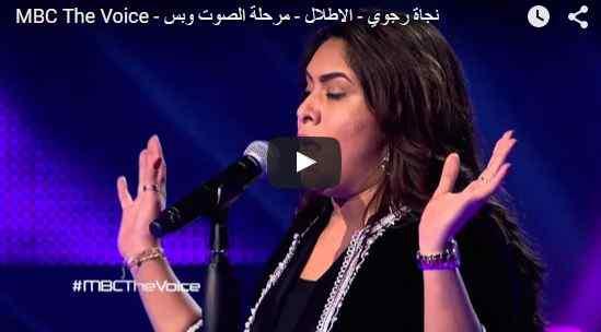 شاهد الحلقة الأولى من the voice الموسم الثالث نجاة رجوي