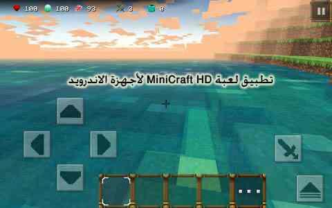 تحميل لعبة مينيكرافت لاجهزة الاندرويد لعبة MiniCraft HD