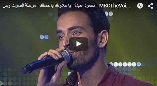 شاهد الحلقة الثالثة من the voice الموسم الثالث محمود عبيدة