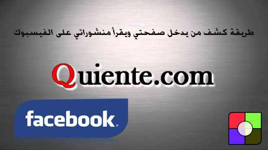 طريقة كشف من يدخل صفحة الفيسبوك ويقرأ منشوراتي الخاصة