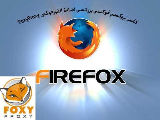 كاسر بروكسي فوكسي بروكسي اضافة الفيرفوكس FoxyProxy